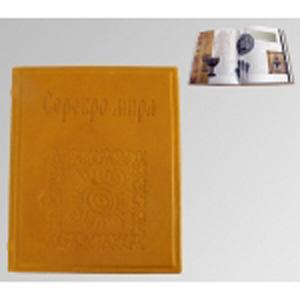 Книга «Серебро мира»