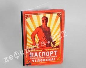 Обложка  на паспорт «Хороший человек и отличный работник»