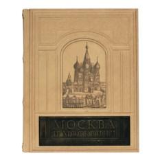 Книга В.А. Гиляровский «Москва и москвичи»