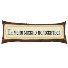 Подушка «На меня можно положиться»