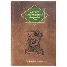 Книга Дорога превращений. Суфийские притчи