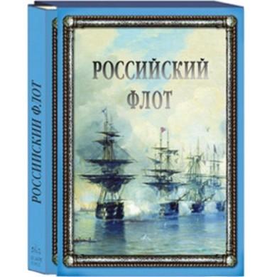 Книга Российский флот