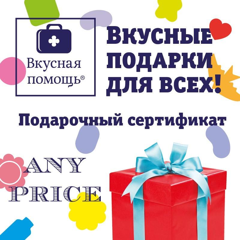 Подарочный сертификат на любую сумму