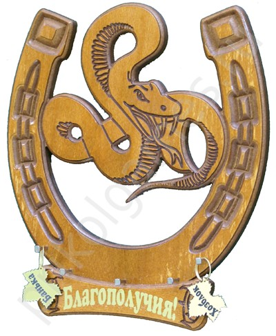 Ключница Подкова со змеей и свитком: Благополучия!