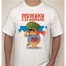 Футболка мужская Мужики с 23 февраля!