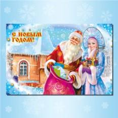 Почтовая карточка «Почта Деда Мороза»
