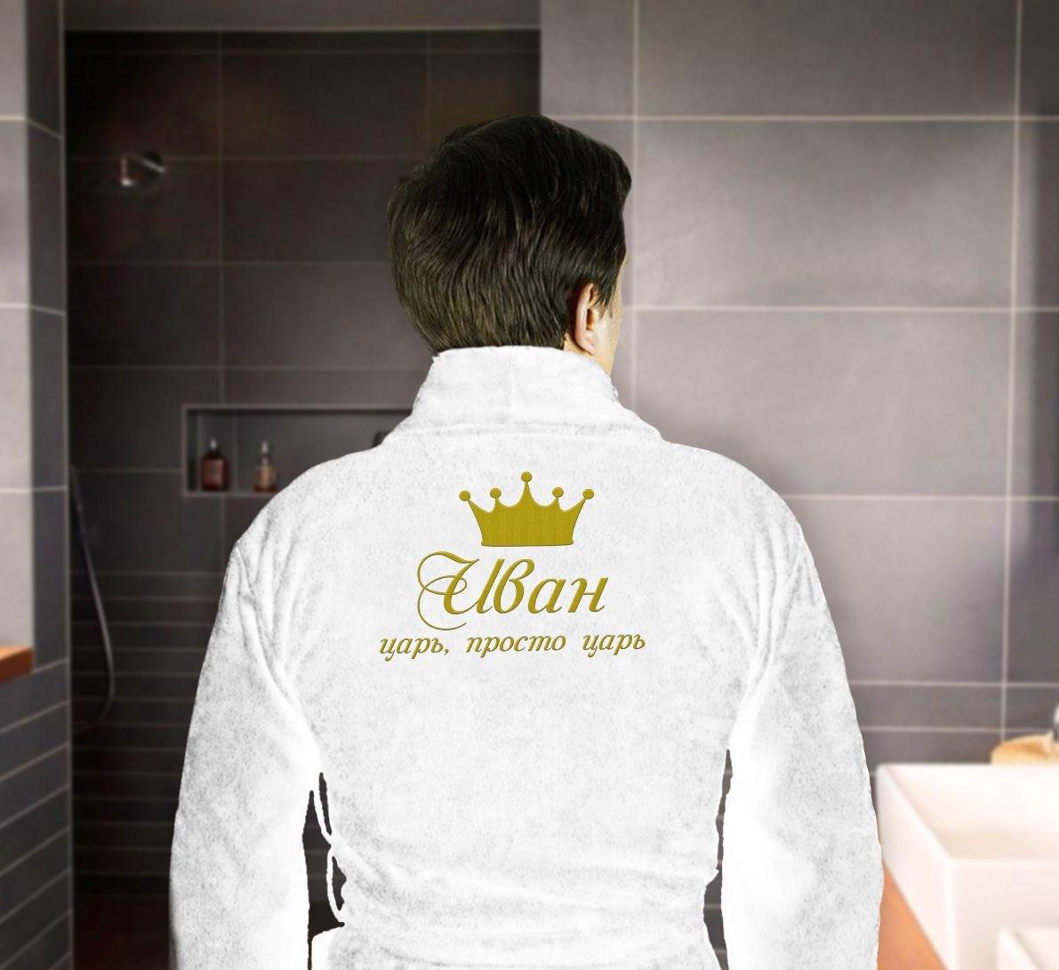 Мужской именной халат с вышивкой Царь, просто царь