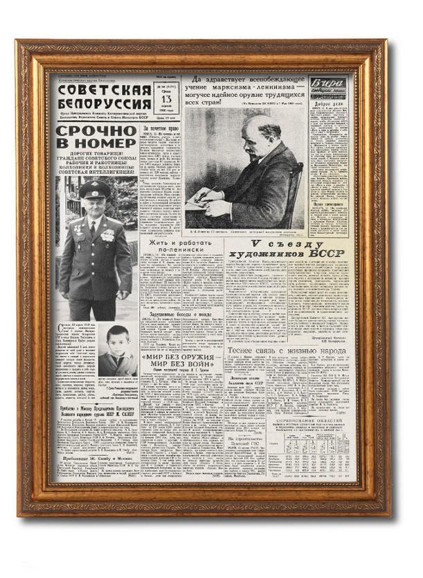 Поздравительная газета Советская Белоруссия в раме Люкс