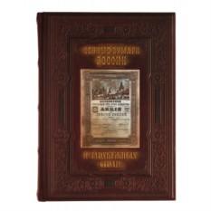 Подарочная книга Ценные бумаги России и зарубежных стран