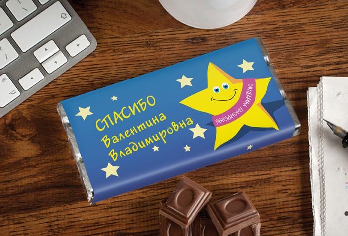 Именной шоколад Звёздный учитель 2