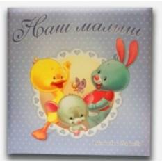 Детский фотоальбом (30 листов)