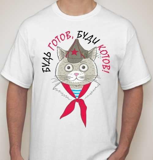 Мужская футболка Будь готов, буди котов