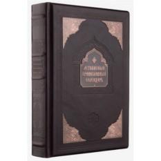 Летописный православный календарь (в футляре)