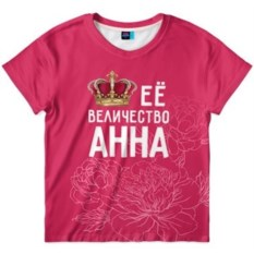 Детская именная футболка Её величество