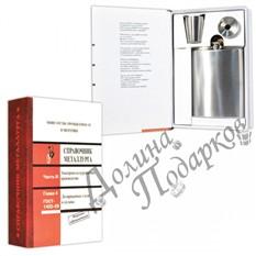Набор Забавная книга - Справочник Металлурга
