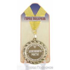 Подарочная медаль Денежного роста!