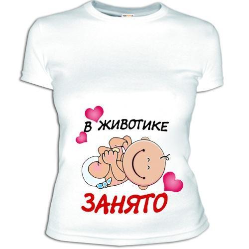 Женская футболка В животике занято