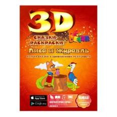 3D-раскраска «Сказка Лиса и Журавль»