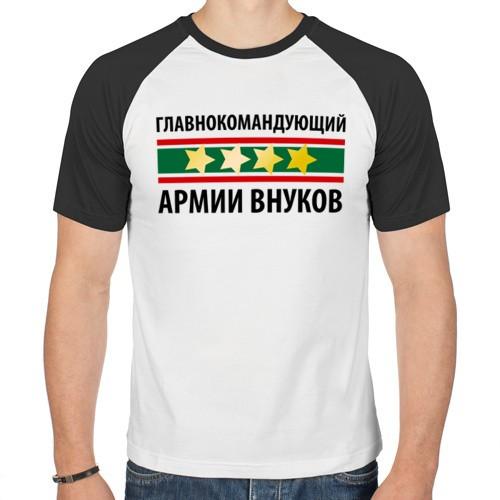 Мужская футболка реглан Главнокомандующий армии внуков