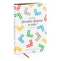 Книга «Дизайн: форма и хаос» (второе издание)