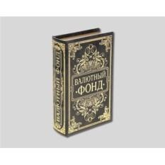 Книга-шкатулка «Валютный фонд»