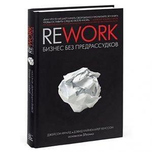 Rework. Бизнес без предрассудков, 3 изд.