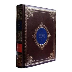 Книга «Символ власти»