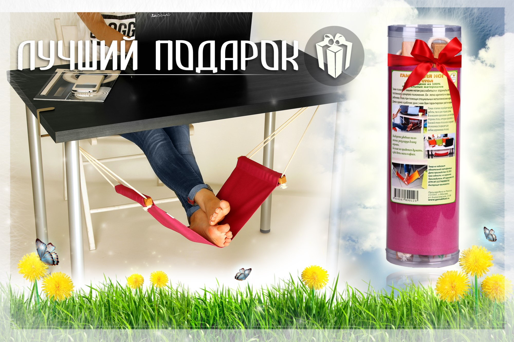 Однослойный гамак для ног под рабочий стол PINK