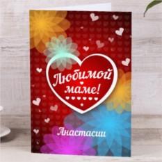 Именная открытка Мамино сердце