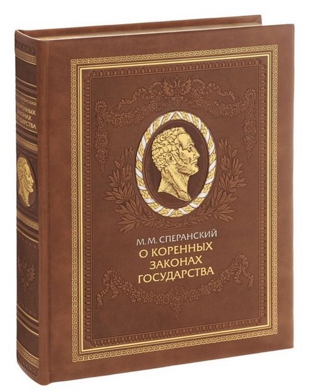 Книга Михаил Сперанский. О коренных законах государства