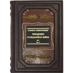 Книга в 4 томах Революция и Гражданская война в России