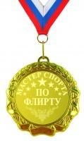 Медаль Чемпион мира по флирту