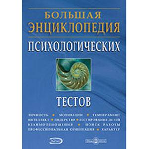 Большая энциклопедия тестов