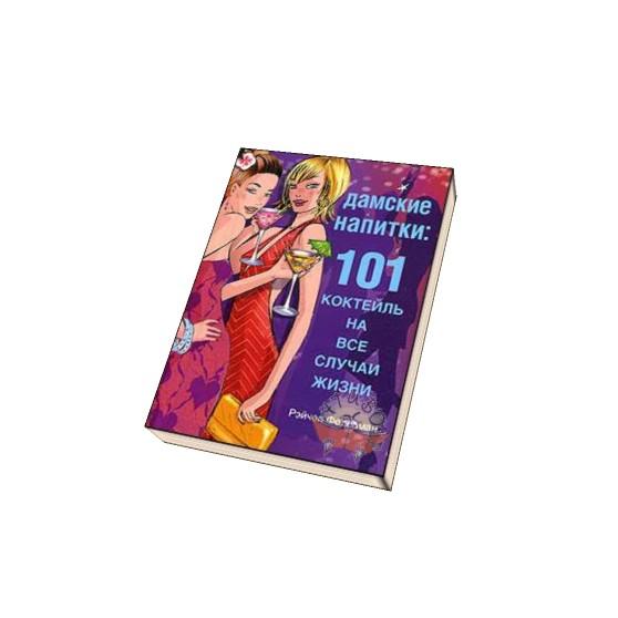 Книги Дамские напитки. 101 коктейль на все случаи жизни
