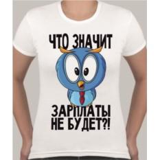 Женская футболка Что значит зарплаты не будет?