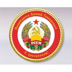 Именная шоколадная медаль «Герб Молдавской ССР»