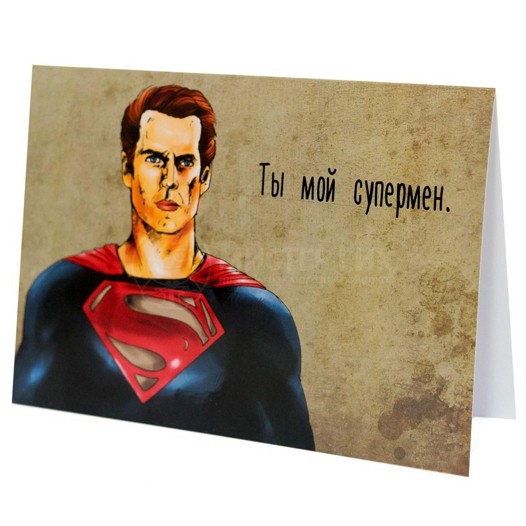 Добрым утром, открытка ты мой супермен