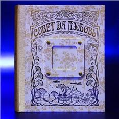 Подарочная книга-альбом Совет да любовь
