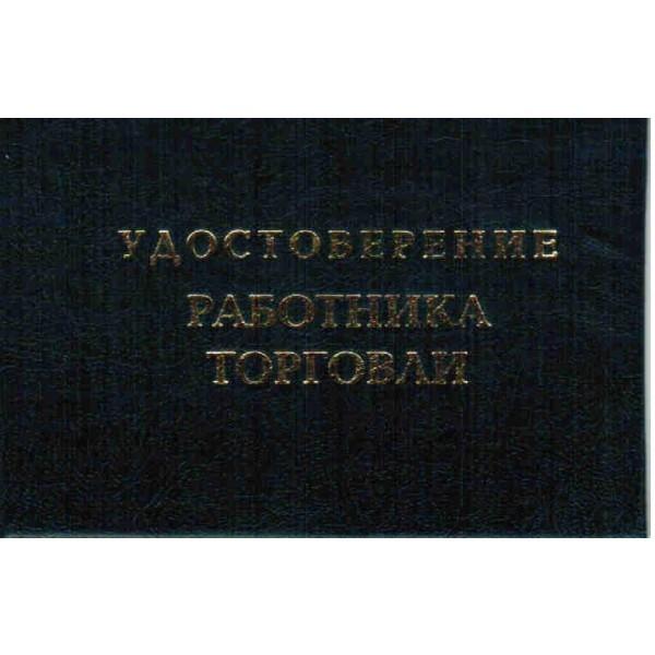 Удостоверение Работника торговли