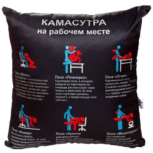 Подушка сувенирная «Камасутра на рабочем месте»