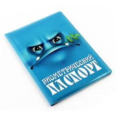 Обложка на паспорт Биометрический