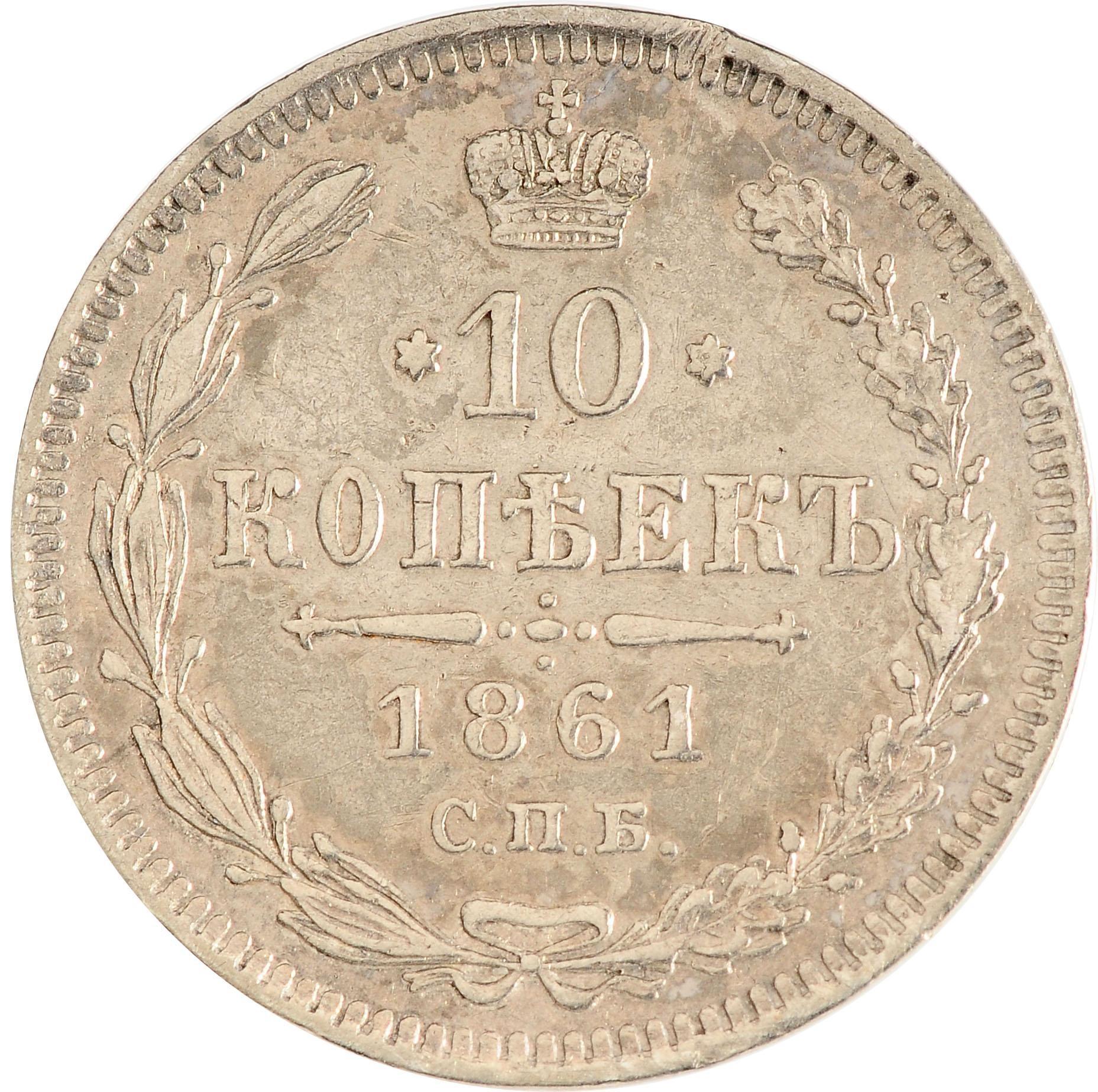 Монета 10 копеек 1861 года СПБ