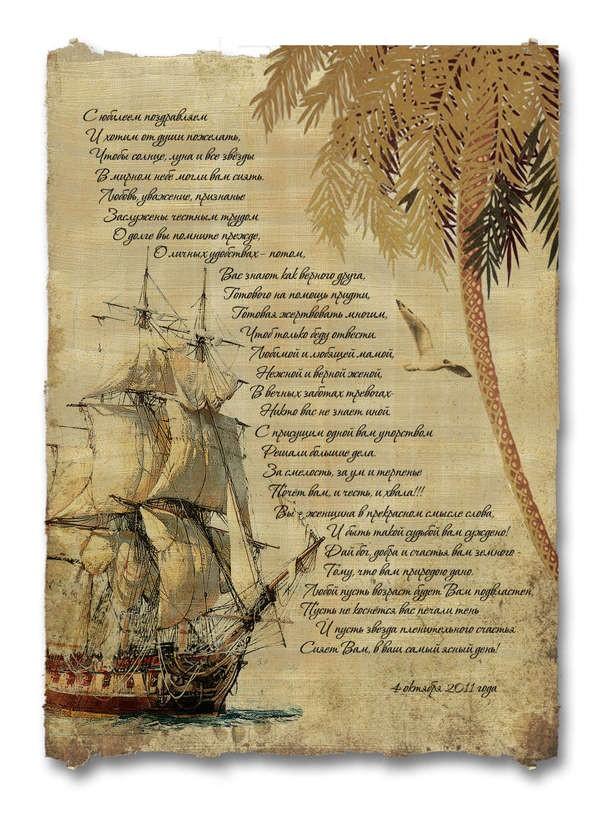 Папирус Стихотворное поздравление в морском стиле