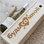 Коробка для вина Будь со мной
