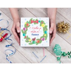 Именной набор конфет ручной работы «С Новым годом!»