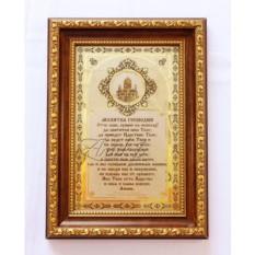 Подарочная гравюра Молитва