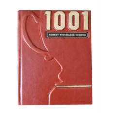 Подарочное издание 1001 момент футбольной истории