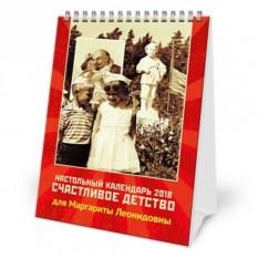 Именной настольный календарь Счастливое детство