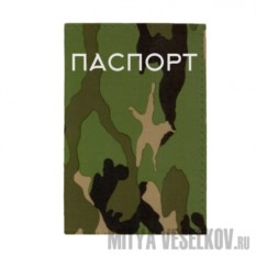 Обложка для паспорта Камуфляжная