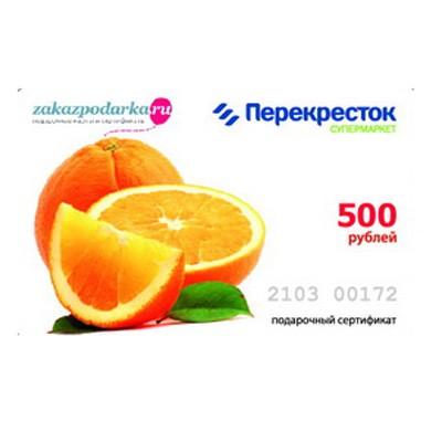 Подарочный сертификат Перекресток ном. 500 руб.